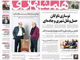 صفحه اول روزنامه همشهری سه شنبه ۱۷ بهمن ۱۳۹۶