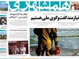 صفحه اول روزنامه چهارشنبه ۱۸ بهمن ۱۳۹۶