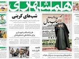 صفحه اول روزنامه پنج شنبه ۱۹ بهمن ۱۳۹۶