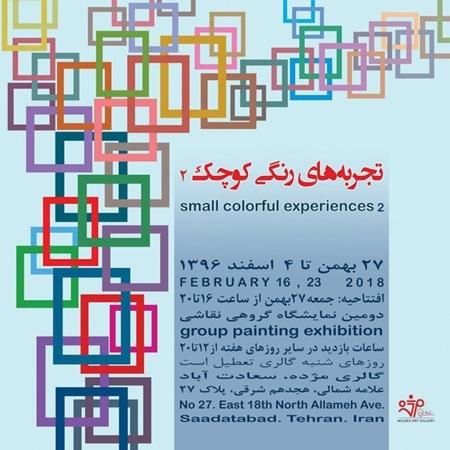 تجربه های رنگی کوچک ۳۷ هنرمند