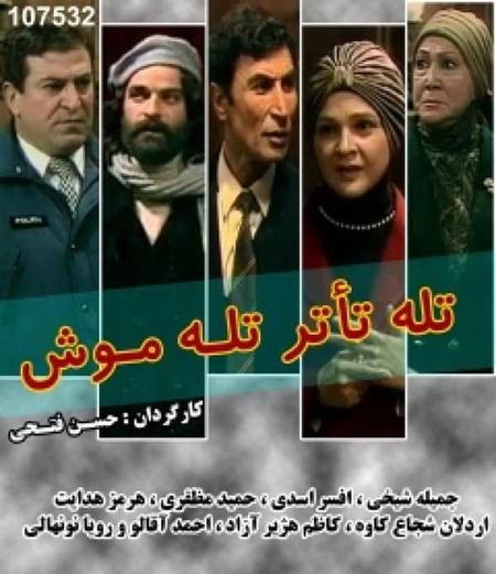 تله موش حسن فتحی در تلویزیون