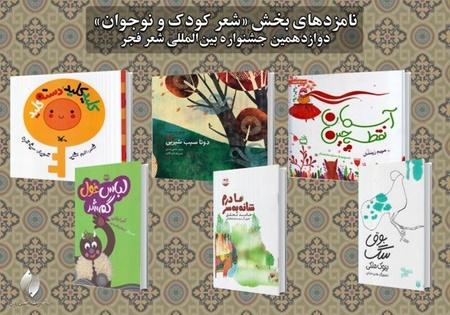 نامزدهای شعر کودک و نوجوان جشنواره شعر فجر