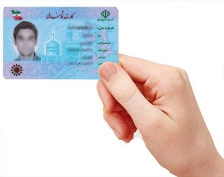 چگونه کارت ملی خود را تعویض کنیم