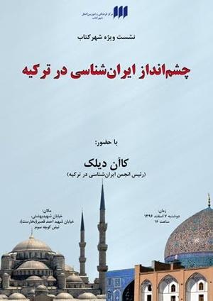 چشم انداز ایران شناسی در ترکیه