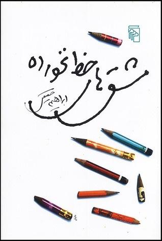 چاپ سوم مشق های خط نخورده ابراهیم حقیقی منتشر شد