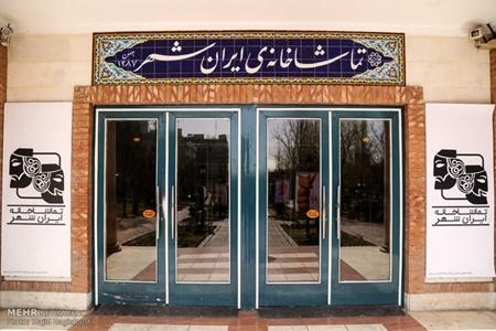 اعلام آمار مخاطبان سه نمایش  تماشاخانه ایرانشهر
