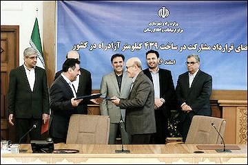 قرارداد مشارکت در ساخت ۶ آزادراه