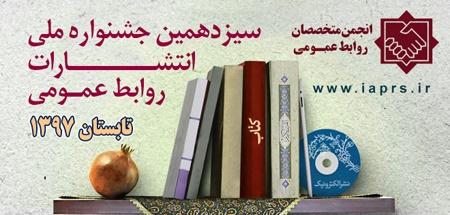 فراخوان سیزدهمین جشنواره ملی انتشارات روابط عمومی