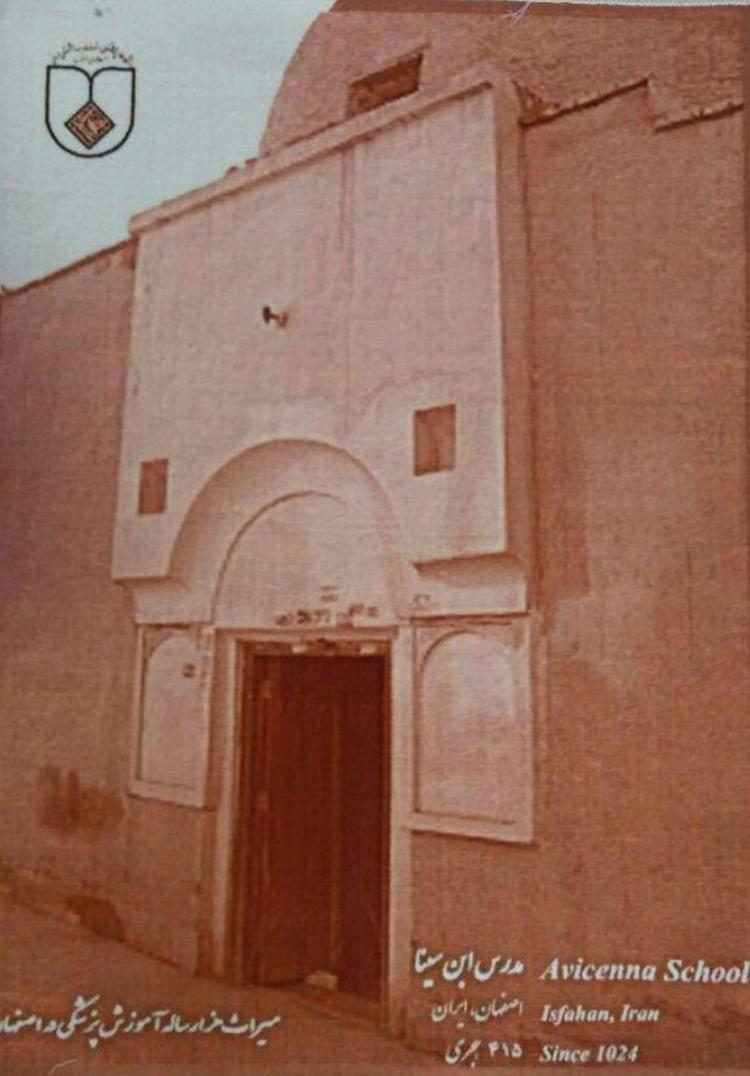 قدیمیترین مجموعه آموزش پزشکی جهان در اصفهان احیا میشود