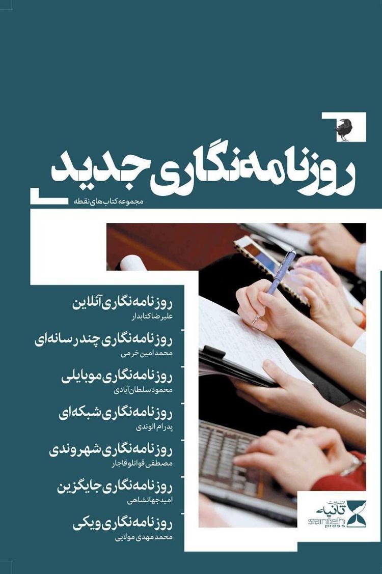 کتاب روزنامهنگاری جدید