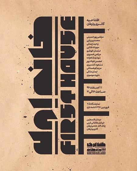 افتتاح شهر کتاب خانه وارطان با نمایشگاه خانه اول