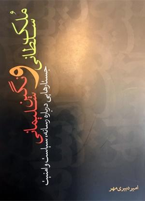 انتشار کتاب ملک سلطانی و نگین سلیمانی