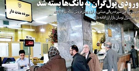 ورودی پولگران به بانکها بسته شد