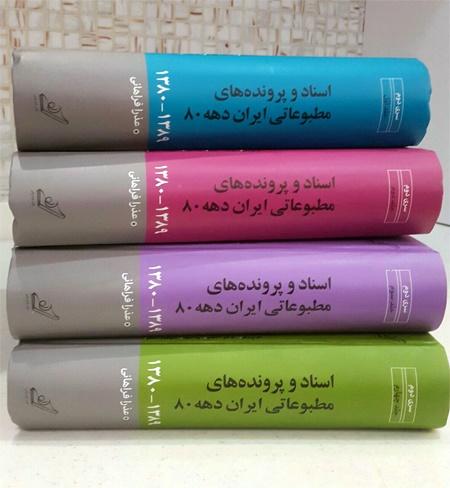 مجموعه کتاب چهار جلدی اسناد و پروندههای مطبوعاتی ایران دهه ۸۰ منتشر شد