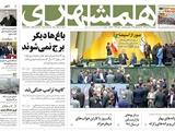 صفحه اول روزنامه همشهری چهارشنبه ۲۳ اسفند ۱۳۹۶
