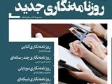کتاب روزنامهنگاری جدید منتشر شد