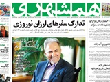 صفحه اول روزنامه همشهری پنج شنبه ۲۴ اسفند ۱۳۹۶