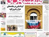 صفحه اول روزنامه همشهری یکشنبه ۲۷ اسفند ۱۳۹۶