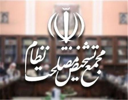 بودجه ۹۷؛ مجمع تشخیص ایراد شورای نگهبان را تایید کرد