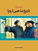 معرفی کتاب: تاریخ مذهبی اروپا