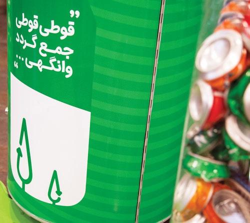 قوطیات را بازیافت کن!