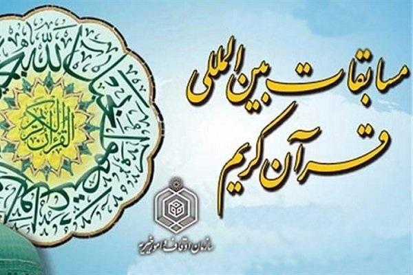 ۳۰ فروردین؛ آغاز بزرگترین رویداد قرآنی جهان اسلام در تهران