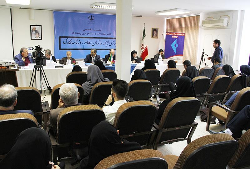 نشست تخصصی سازمان نظام روزنامه نگاری
