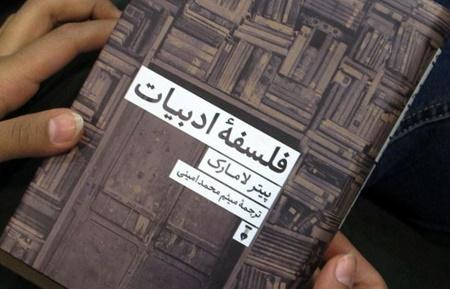 گزارش نشست نقد و بررسی کتاب فلسفهی ادبیات