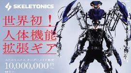 لباس ترنسفورمری روباتیک