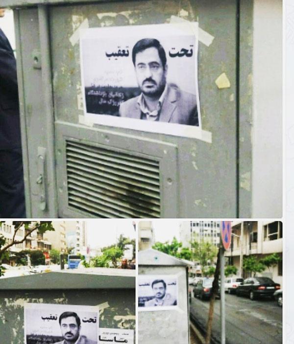در جستجوی مرتضوی | آگهی تعقیب سعید مرتضوی در خیابانهای تهران