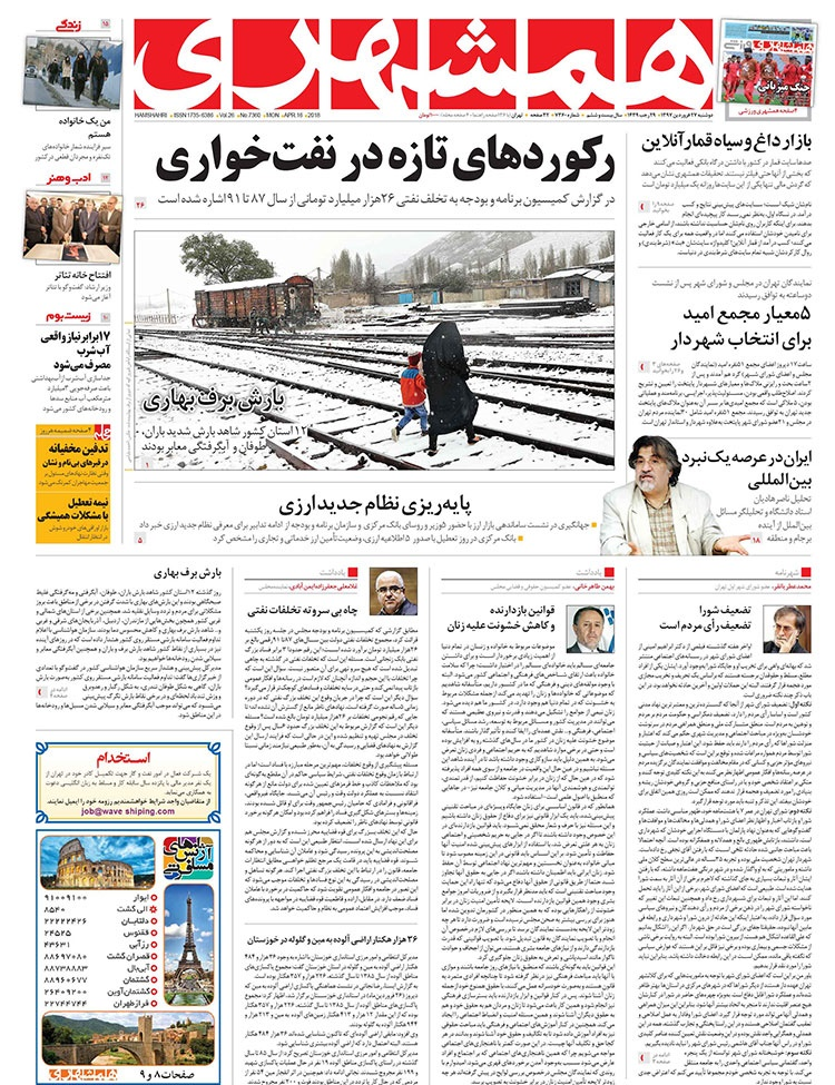 روزنامه ۲۷ همشهری