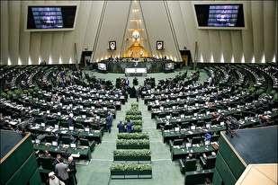 مجلس کلیات اصلاح قانون اجرای سیاستهای اصل ۴۴ را تصویب کرد