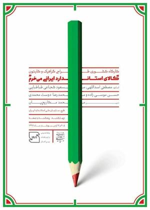 کارگاه طراحی گرافیک و کارتون با موضوع حمایت از کالای ایرانی برگزار میشود