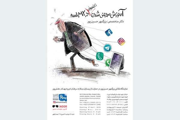 افتتاح نمایشگاه نقاشی بزرگمهر حسین پور
