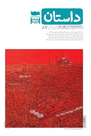 شمارهی اردیبهشت ۹۷ ماهنامه داستان منتشر شد