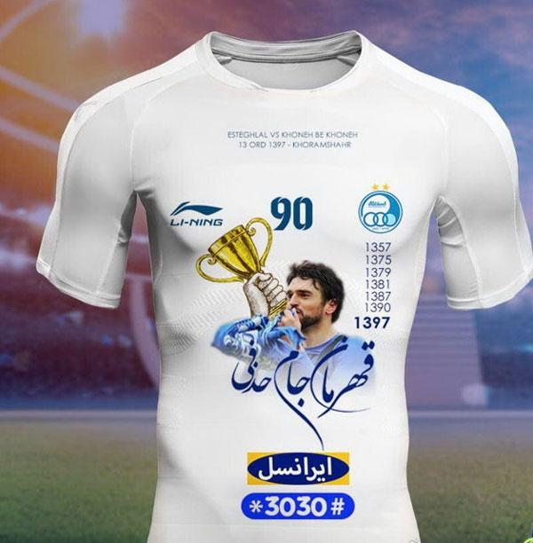 پیراهن استقلال برای جام حذفی