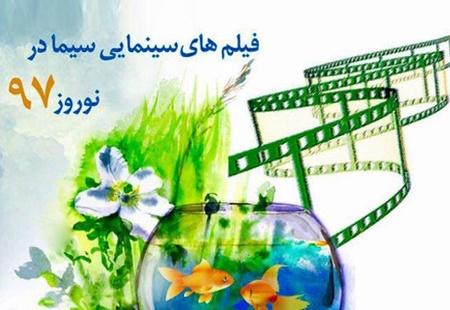 فیلمهای سینمایی سیما در نوروز ۹۷