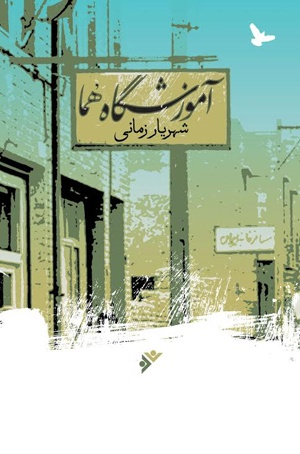 نقشآفرینی شهید محمدجواد باهنر در تربیت جوانان انقلابی رمان شد
