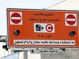 وضعیت اجرای طرح ترافیک جدید تهران برای اردیبهشت