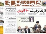 صفحه اول روزنامه همشهری سه شنبه ۲۱ فروردین۱۳۹۷