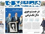 صفحه اول روزنامه همشهری چهارشنبه ۲۲ فروردین ۱۳۹۷
