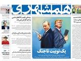 صفحه اول روزنامه همشهری پنجشنبه ۲۳ فروردین ۱۳۹۷