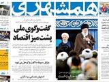 صفحه اول روزنامه همشهری یکشنبه ۲۶ فرودین ۱۳۹۷