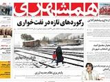 صفحه اول روزنامه همشهری دوشنبه ۲۷ فروردین ۱۳۹۷