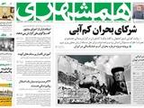صفحه اول روزنامه همشهری سه شنبه ۲۸ فروردین ۱۳۹۷
