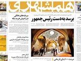 صفحه اول روزنامه چهارشنبه ۲۹ فروردین