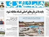 صفحه اول روزنامه همشهری پنج شنبه ۳۰ فروردین ۱۳۹۷