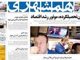 صفحه اول روزنامه همشهری چهارشنبه ۱۵ فروردین ۱۳۹۷