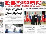 صفحه اول روزنامه همشهری پنج شنبه ۱۶ فرودین ۱۳۹۷