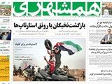 صفحه اول روزنامه همشهری شنبه ۱۸ فروردین ۱۳۹۷